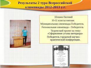 Шешин Евгений 10-11 классы юноши. Муниципальная олимпиада-Победитель Регионал