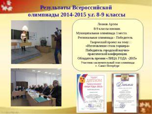 Результаты Всероссийской олимпиады 2014-2015 у.г. 8-9 классы Леонов Артем 8-9