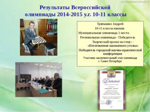 Результаты Всероссийской олимпиады 2014-2015 у.г. 10-11 классы Тряпышко Андре