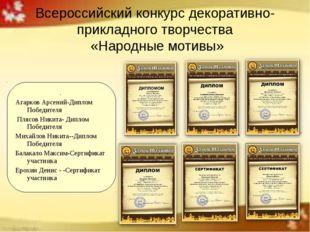 Всероссийский конкурс декоративно-прикладного творчества «Народные мотивы» .