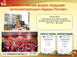 Всероссийский форум «Будущие интеллектуальные лидеры России» Леонов Артем Дип