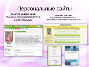 Персональные сайты Ссылка на мой сайт: http://infourok.ru/user/andreeva-elena