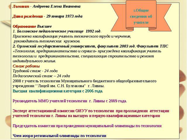 Логотип - Андреева Елена Ивановна Дата рождения - 29 января 1973 года Образов...