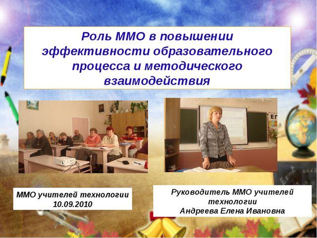 Роль ММО в повышении эффективности образовательного процесса и методического...