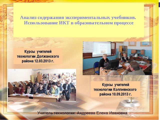 Анализ содержания экспериментальных учебников. Использование ИКТ в образовате...
