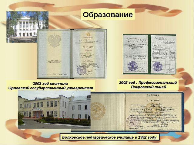 2003 год окончила Орловский государственный университет Образование 2002 год...