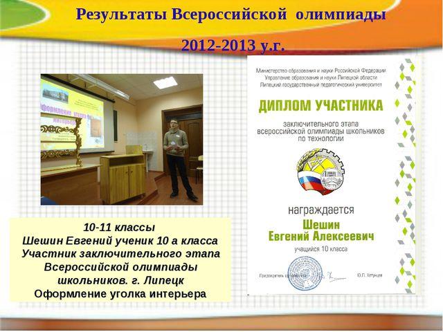 Результаты Всероссийской олимпиады 2012-2013 у.г. 10-11 классы Шешин Евгений...