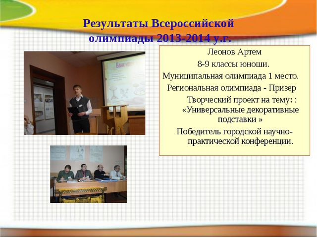Результаты Всероссийской олимпиады 2013-2014 у.г. Леонов Артем 8-9 классы юно...