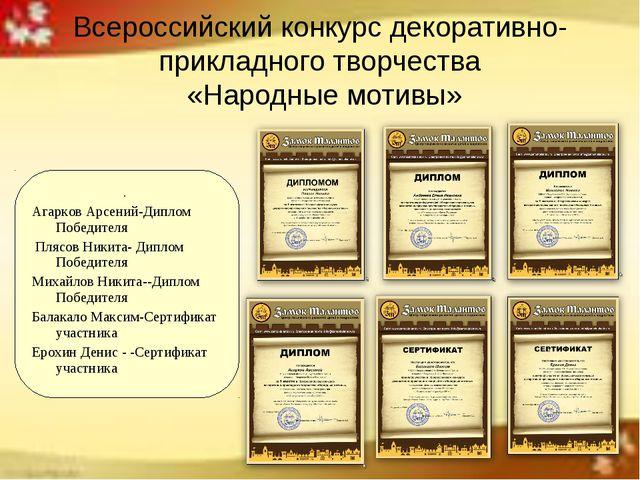 Всероссийский конкурс декоративно-прикладного творчества «Народные мотивы» ....
