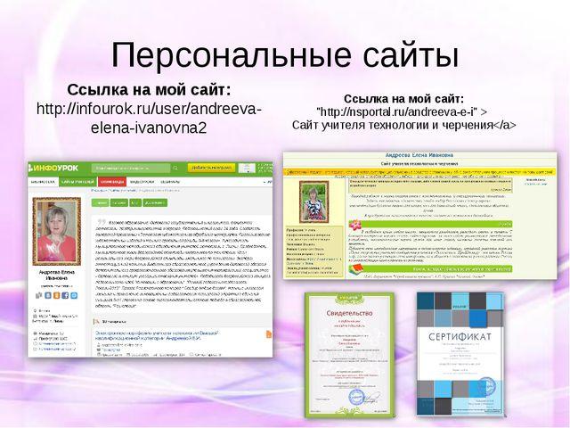 Персональные сайты Ссылка на мой сайт: http://infourok.ru/user/andreeva-elena...
