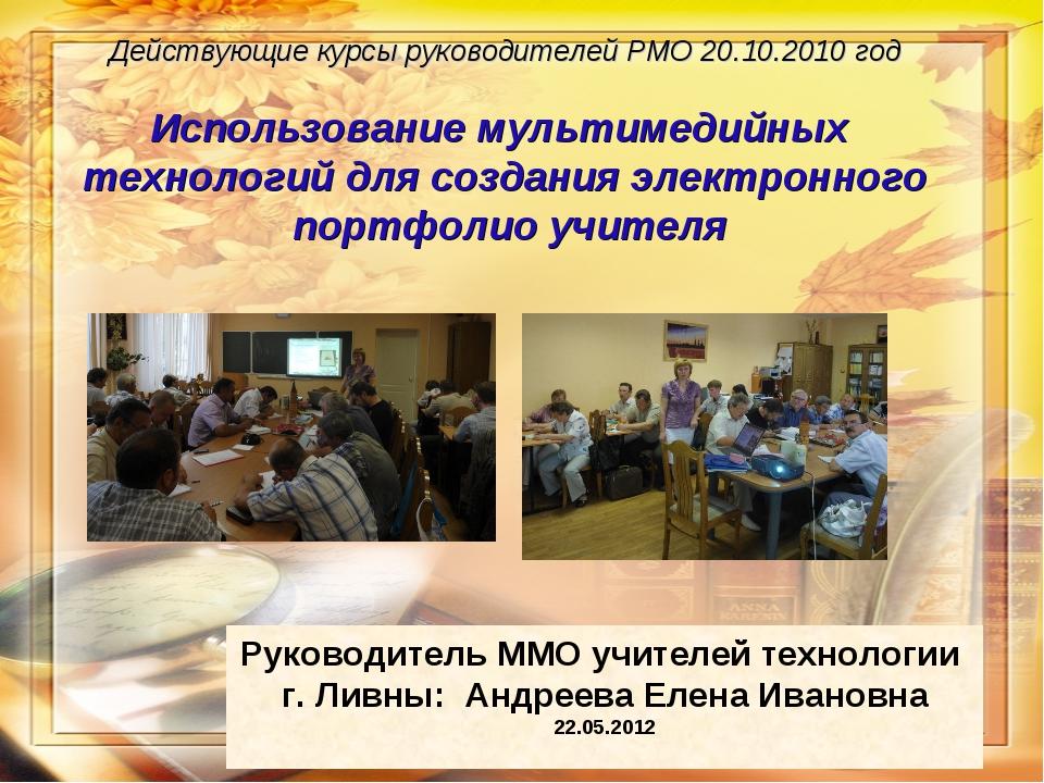 Руководитель ММО учителей технологии г. Ливны: Андреева Елена Ивановна 22.05....