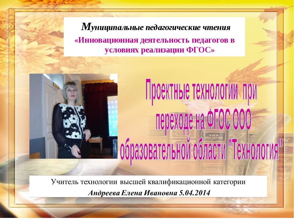 Муниципальные педагогические чтения «Инновационная деятельность педагогов в...