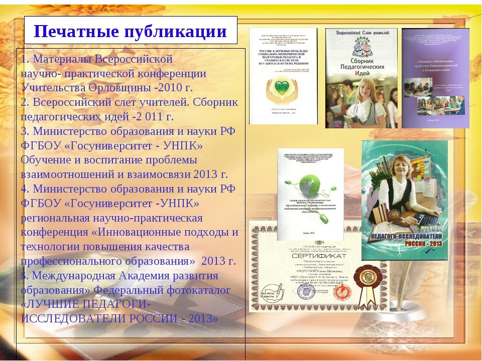1. Материалы Всероссийской научно- практической конференции Учительства Орлов...