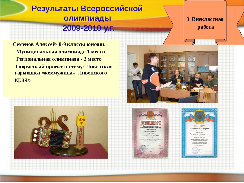 Результаты Всероссийской олимпиады 2009-2010 у.г. Семенов Алексей- 8-9 классы...
