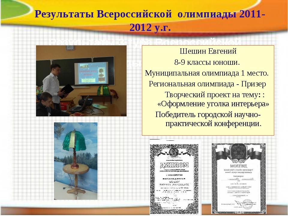 Результаты 3 тура Всероссийской олимпиады 2011-2012 у.г. Результаты Всероссий...