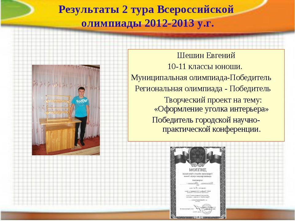 Шешин Евгений 10-11 классы юноши. Муниципальная олимпиада-Победитель Регионал...