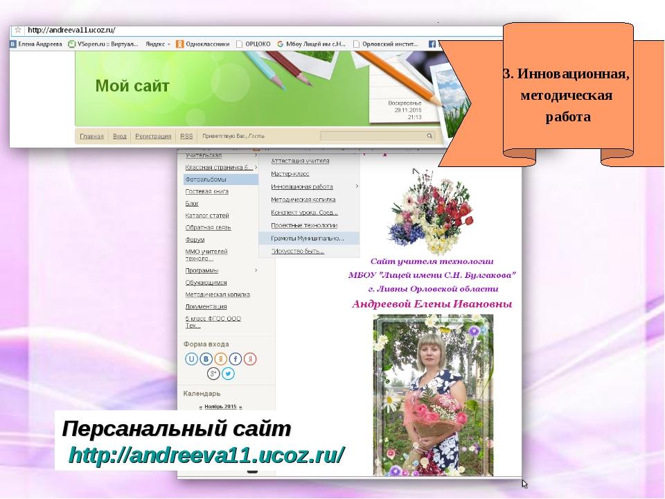 Персанальный сайт http://andreeva11.ucoz.ru/ 3. Инновационная, методическая р...