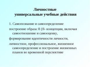 Личностные универсальные учебные действия 1. Самопознание и самоопределение п