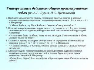 Универсальные действия общего приема решения задач (по А.Р. Лурия, Л.С. Цветк