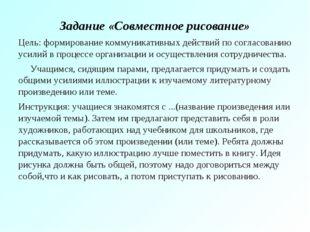 Задание «Совместное рисование» Цель: формирование коммуникативных действий по