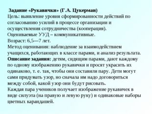Задание «Рукавички» (Г.А. Цукерман) Цель: выявление уровня сформированности