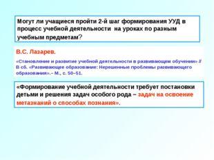 В.С.Лазарев. «Становление и развитие учебной деятельности в развивающем обуч
