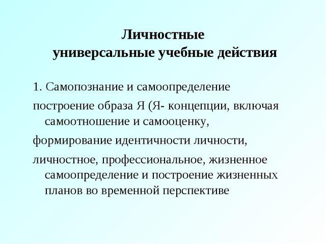 Личностные универсальные учебные действия 1. Самопознание и самоопределение п...