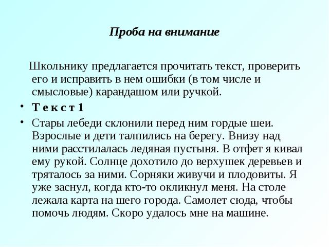 Проба на внимание Школьнику предлагается прочитать текст, проверить его и исп...