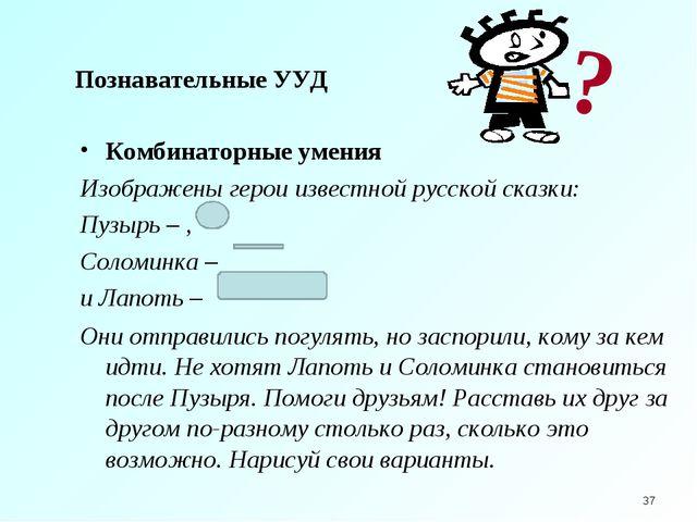Познавательные УУД Комбинаторные умения Изображены герои известной русской ск...