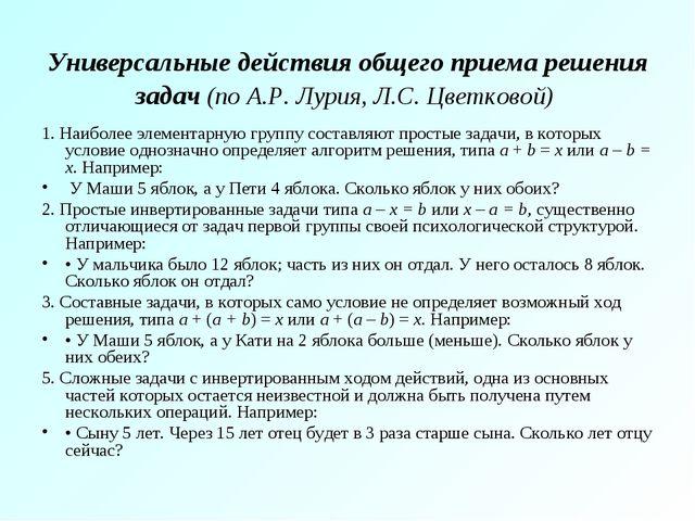 Универсальные действия общего приема решения задач (по А.Р. Лурия, Л.С. Цветк...