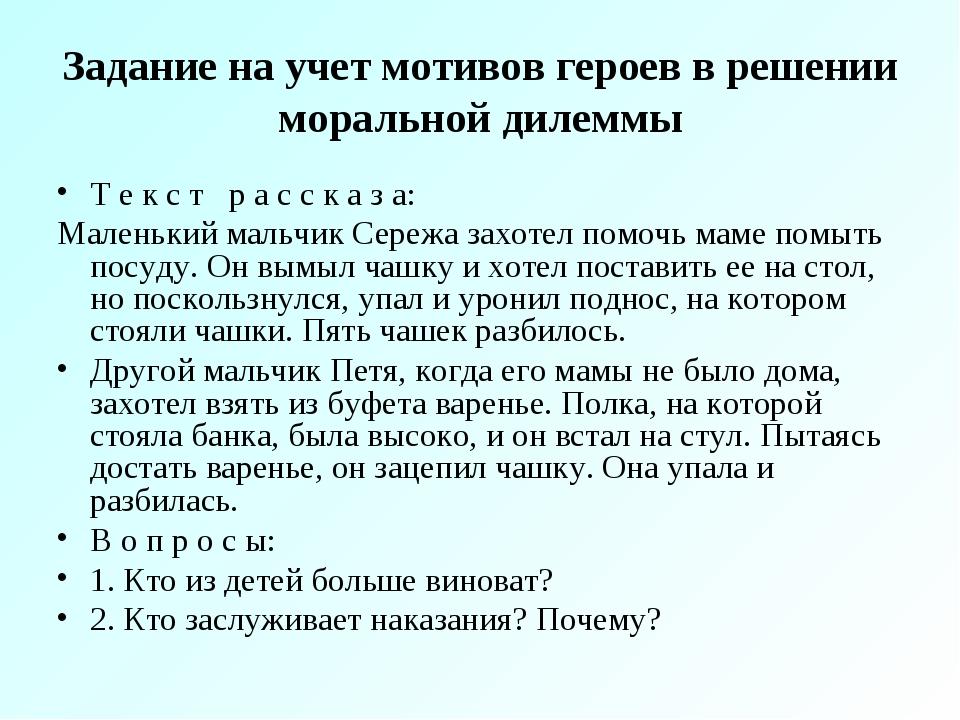 Задание на учет мотивов героев в решении моральной дилеммы Т е к с т р а с с...