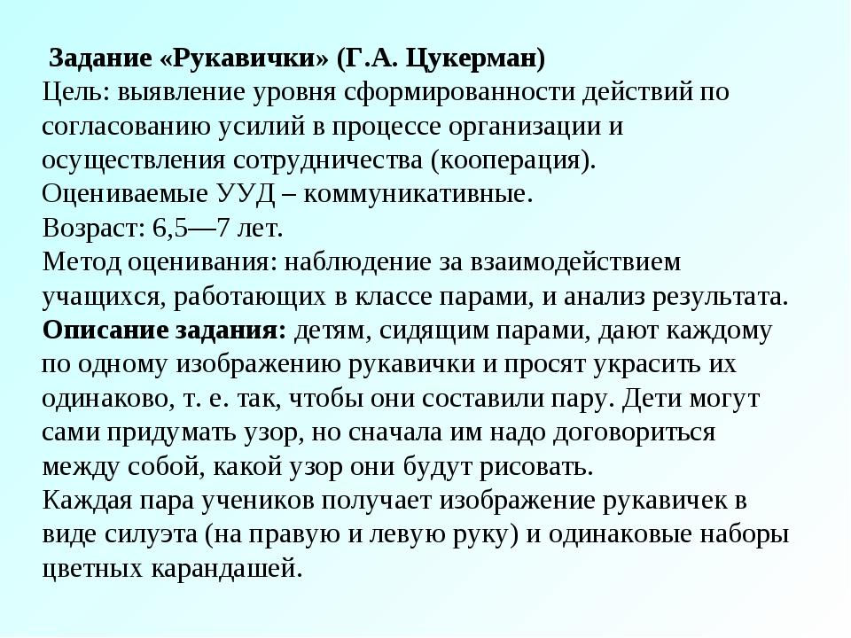Задание «Рукавички» (Г.А. Цукерман) Цель: выявление уровня сформированности...