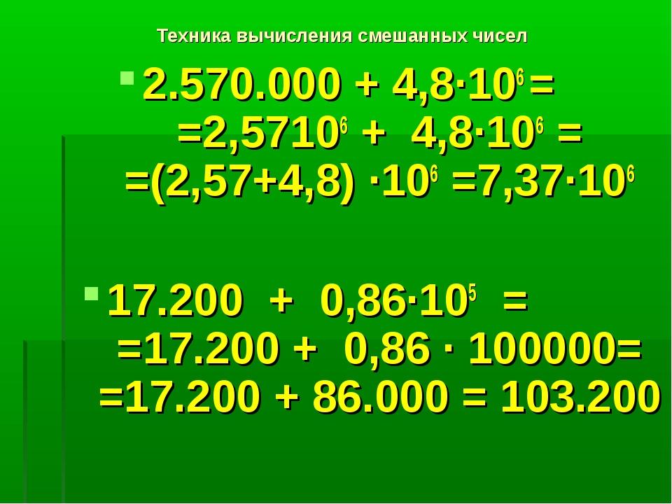 Техника вычисления смешанных чисел 2.570.000 + 4,8·106 = =2,57106 + 4,8·106 =...