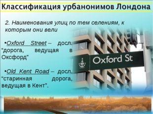 2. Наименования улиц по тем селениям, к которым они вели Oxford Street– досл