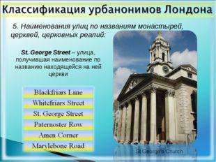 5. Наименования улиц по названиям монастырей, церквей, церковных реалий: St.