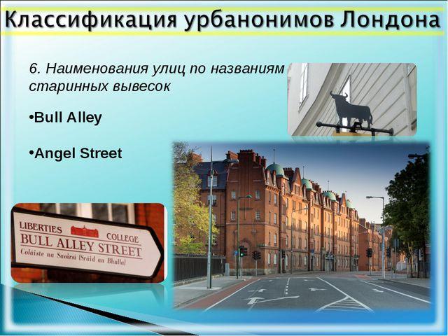 6. Наименования улиц по названиям старинных вывесок Bull Alley Angel Street