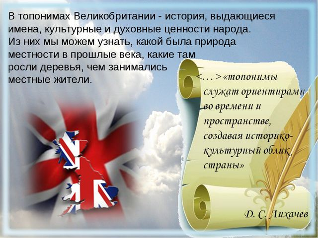 В топонимах Великобритании - история, выдающиеся имена, культурные и духовные...