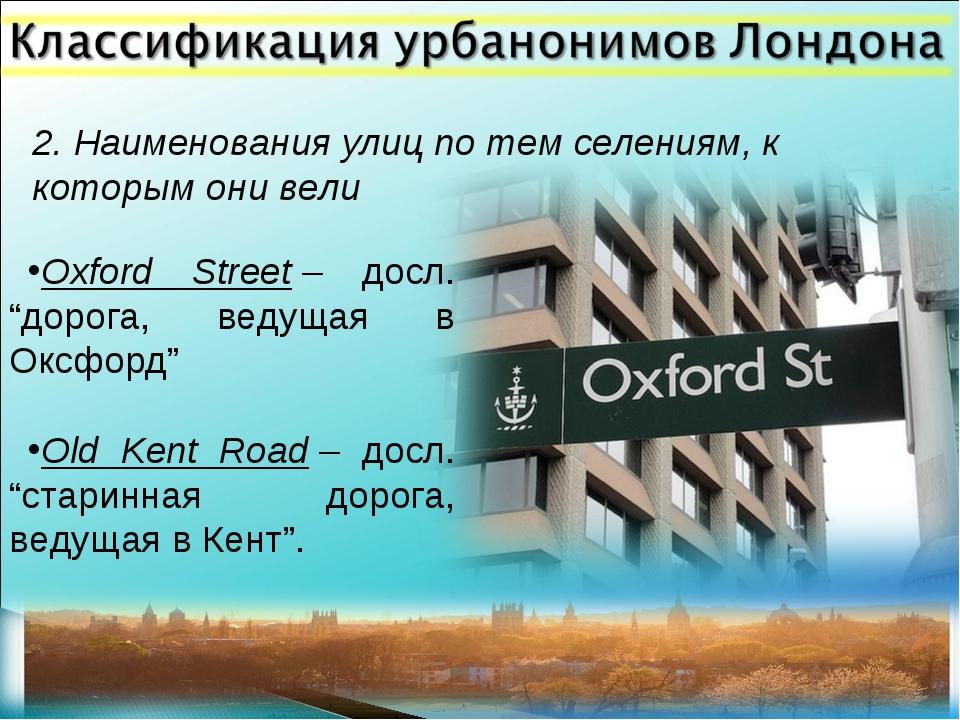 2. Наименования улиц по тем селениям, к которым они вели Oxford Street– досл...