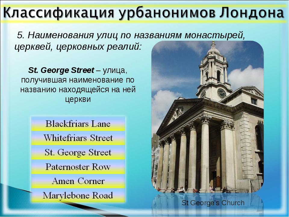 5. Наименования улиц по названиям монастырей, церквей, церковных реалий: St....