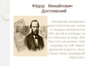 Фёдор Михайлович Достоевский «Возжигай ежедневно душеспасительную свечу в се
