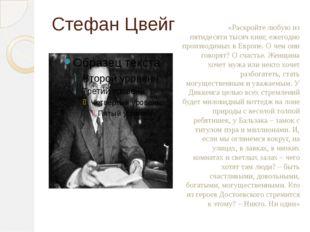 Стефан Цвейг «Раскройте любую из пятидесяти тысяч книг, ежегодно производимых