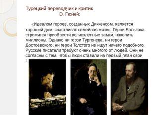 Турецкий переводчик и критик Э. Гюней: «Идеалом героев, созданных Диккенсом,