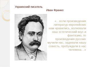 Украинский писатель Иван Франко: «…если произведения литератур европейских на