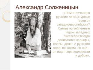 Александр Солженицын «Чем отличаются русские литературные герои от западноевр