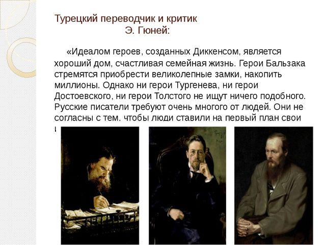 Турецкий переводчик и критик Э. Гюней: «Идеалом героев, созданных Диккенсом,...