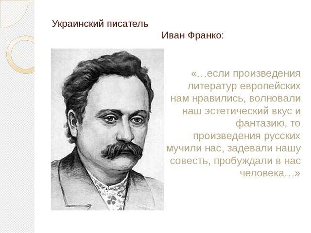 Украинский писатель Иван Франко: «…если произведения литератур европейских на...