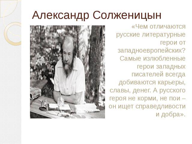Александр Солженицын «Чем отличаются русские литературные герои от западноевр...