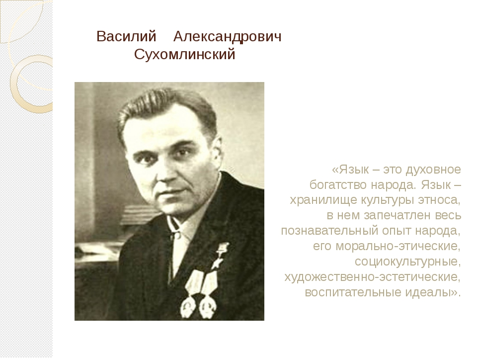 Василий Александрович Сухомлинский «Язык – это духовное богатство народа. Яз...