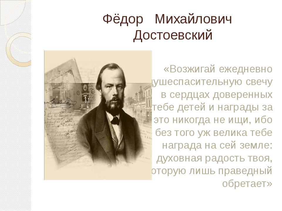 Фёдор Михайлович Достоевский «Возжигай ежедневно душеспасительную свечу в се...
