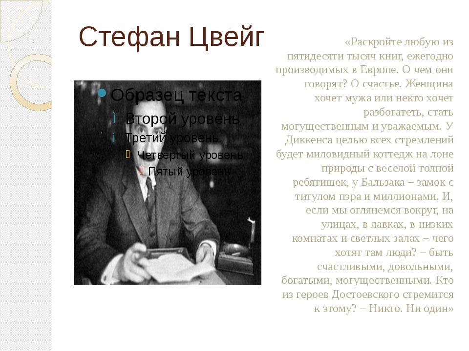 Стефан Цвейг «Раскройте любую из пятидесяти тысяч книг, ежегодно производимых...